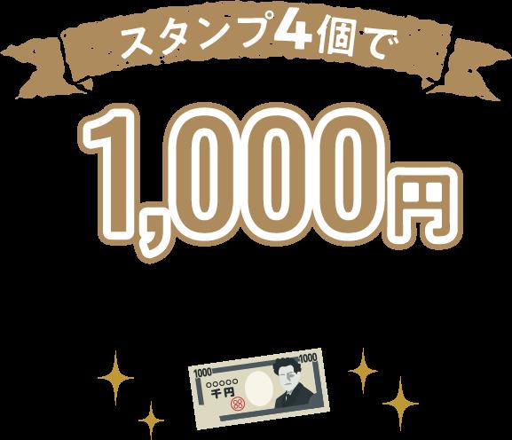 スタンプ4個で1000円キャッシュバック!