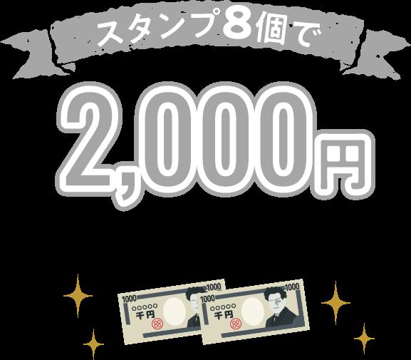 スタンプ8個で2000円キャッシュバック!