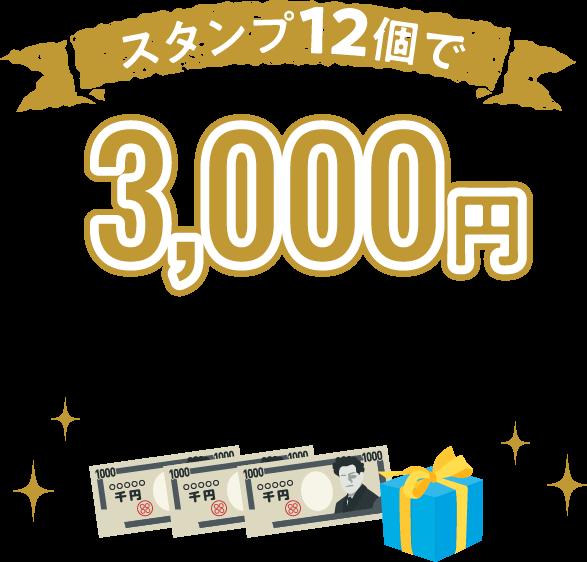 スタンプ12個で3000円キャッシュバック+プレゼント!